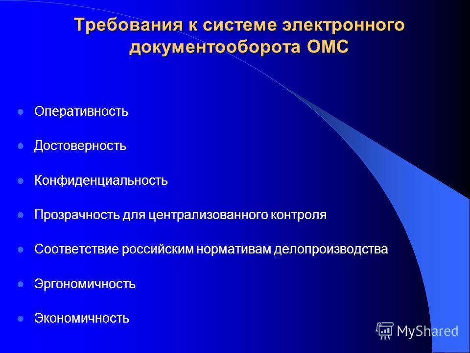Требования к системе электронного документооборота ОМС Оперативность Достоверность Конфиденциальность Прозрачность для централизованного контроля Соответствие российским нормативам делопроизводства Эргономичность Экономичность