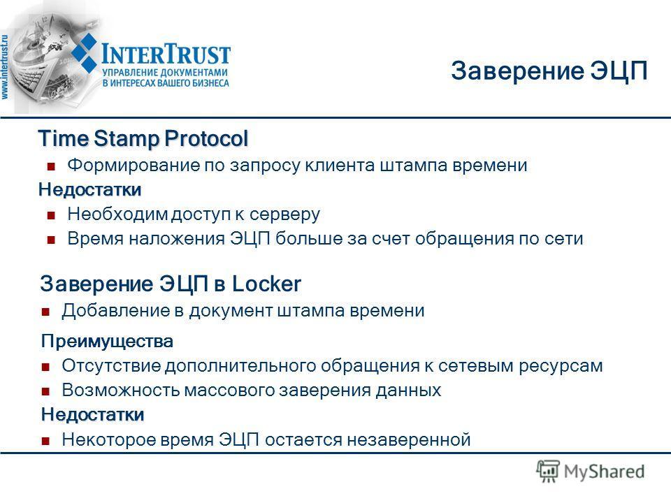 Time Stamp Protocol Формирование по запросу клиента штампа времениНедостатки Необходим доступ к серверу Время наложения ЭЦП больше за счет обращения по сети Заверение ЭЦП в Locker Добавление в документ штампа времени Преимущества Отсутствие дополните