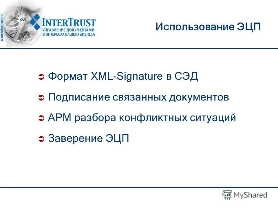 Использование ЭЦП Формат XML-Signature в СЭД Подписание связанных документов АРМ разбора конфликтных ситуаций Заверение ЭЦП