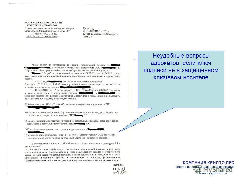 КОМПАНИЯ КРИПТО-ПРО ключевое слово в защите информации www.cryptopro.ru Неудобные вопросы адвокатов, если ключ подписи не в защищенном ключевом носителе