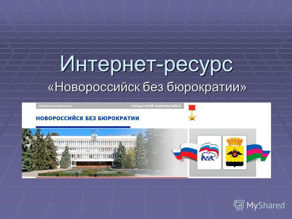Интернет-ресурс «Новороссийск без бюрократии»