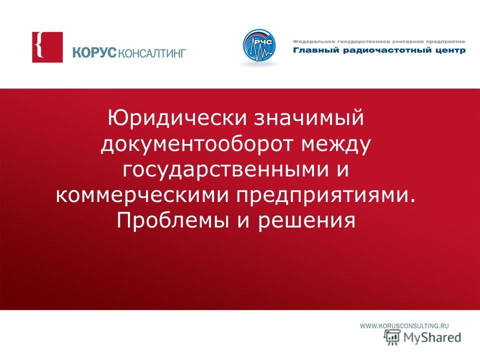 Юридически значимый документооборот между государственными и коммерческими предприятиями. Проблемы и решения