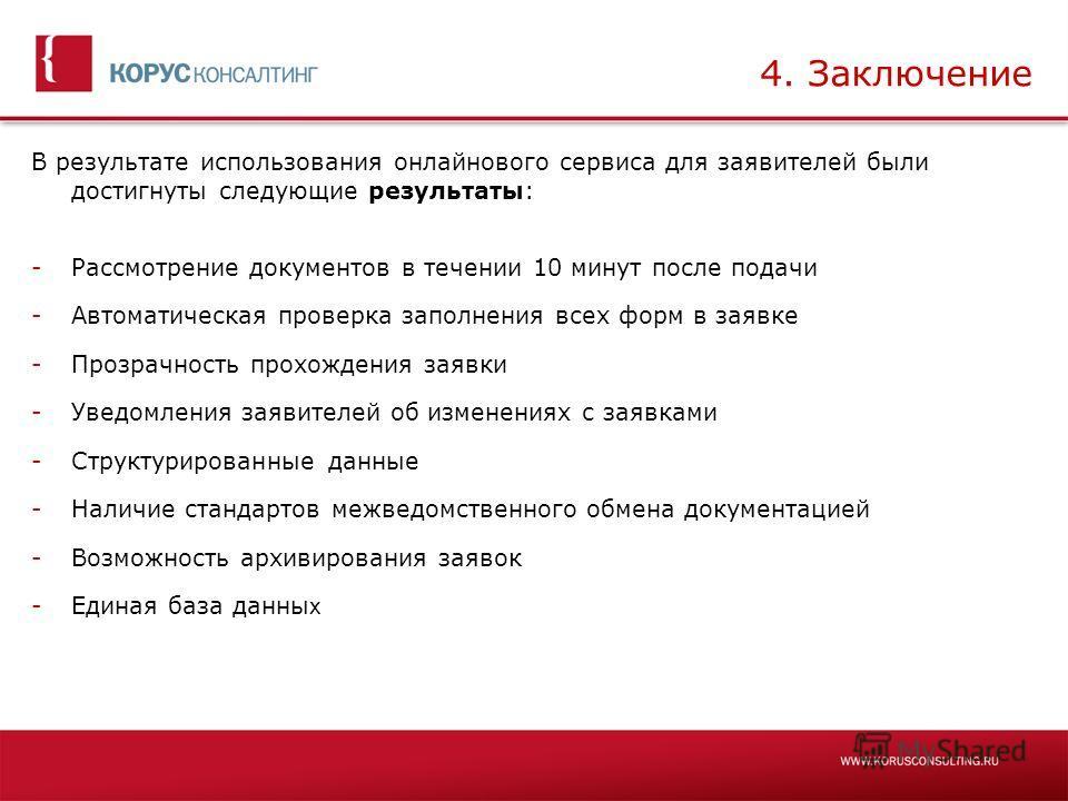 4. Заключение В результате использования онлайнового сервиса для заявителей были достигнуты следующие результаты: -Рассмотрение документов в течении 10 минут после подачи -Автоматическая проверка заполнения всех форм в заявке -Прозрачность прохождени