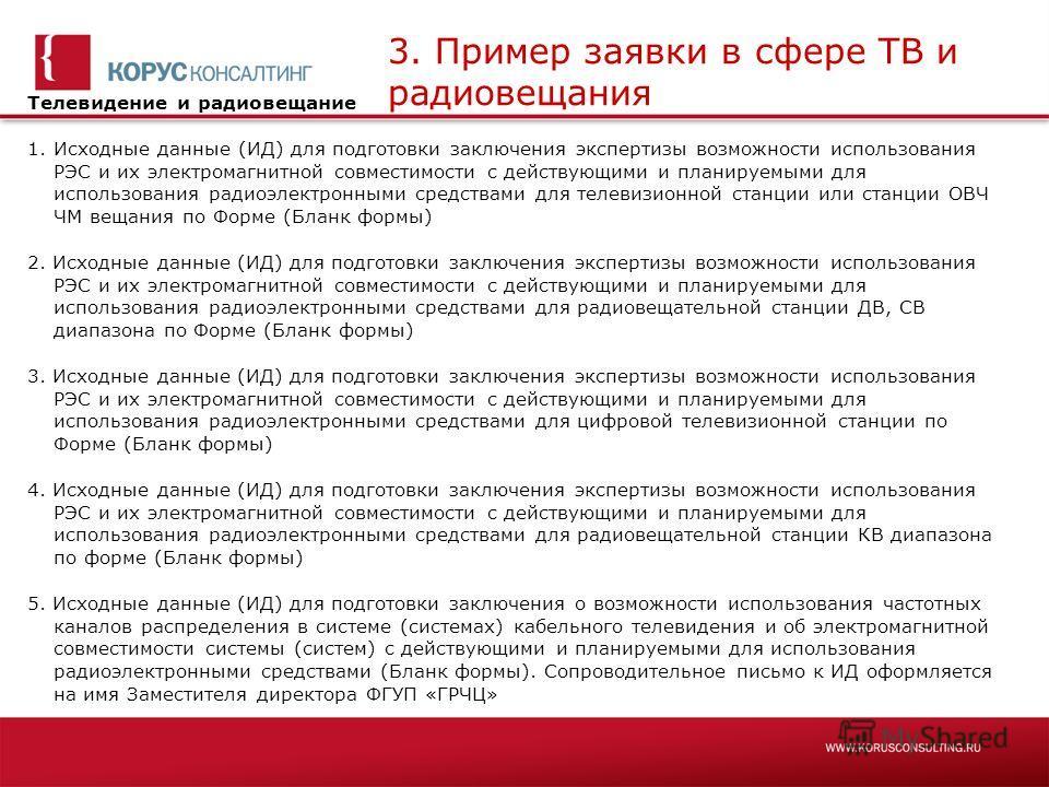 3. Пример заявки в сфере ТВ и радиовещания Телевидение и радиовещание 1.Исходные данные (ИД) для подготовки заключения экспертизы возможности использования РЭС и их электромагнитной совместимости с действующими и планируемыми для использования радиоэ