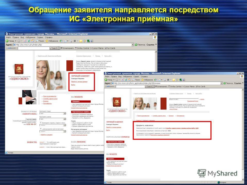 Обращение заявителя направляется посредством ИС «Электронная приёмная»