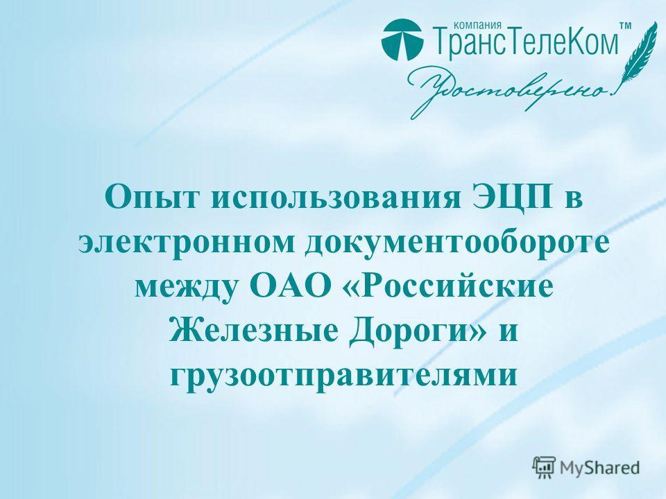Опыт использования ЭЦП в электронном документообороте между ОАО «Российские Железные Дороги» и грузоотправителями
