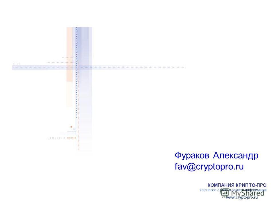 КОМПАНИЯ КРИПТО-ПРО ключевое слово в защите информации www.cryptopro.ru Фураков Александр fav@cryptopro.ru