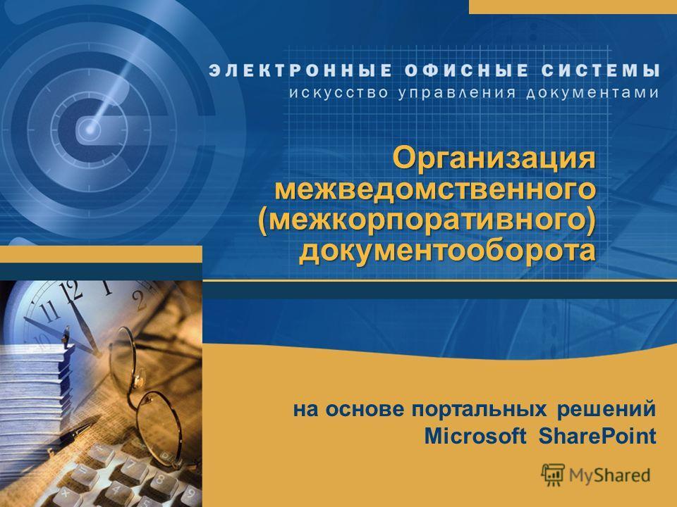 Организация межведомственного (межкорпоративного) документооборота на основе портальных решений Microsoft SharePoint