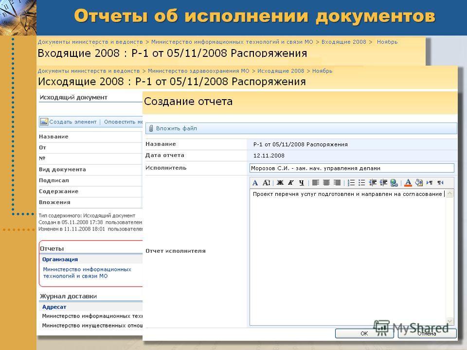Отчеты об исполнении документов