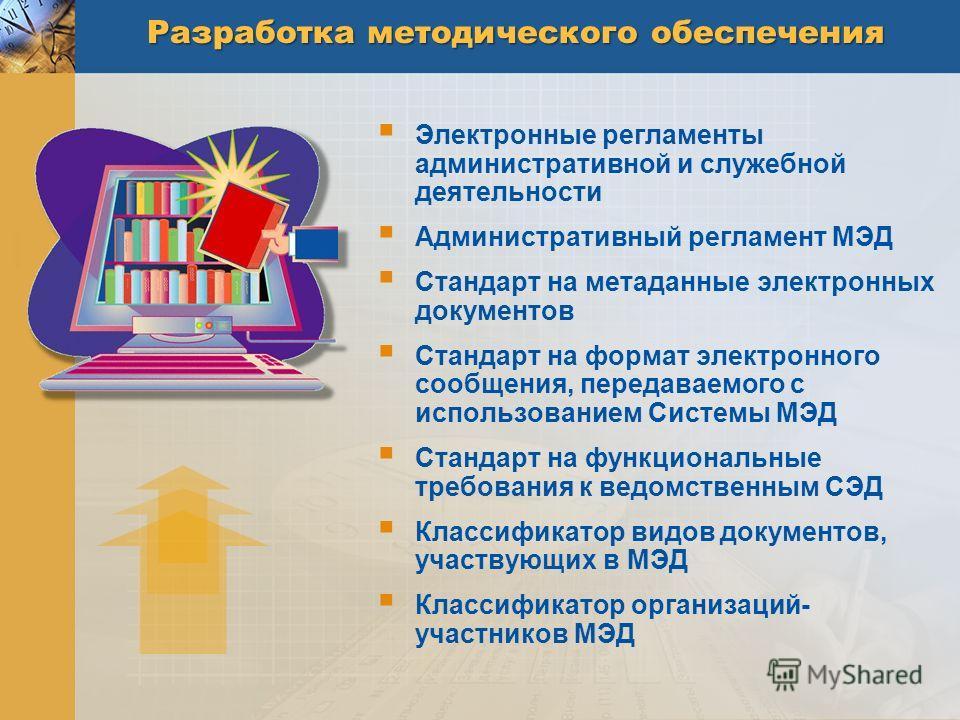 Электронные регламенты административной и служебной деятельности Административный регламент МЭД Стандарт на метаданные электронных документов Стандарт на формат электронного сообщения, передаваемого с использованием Системы МЭД Стандарт на функционал