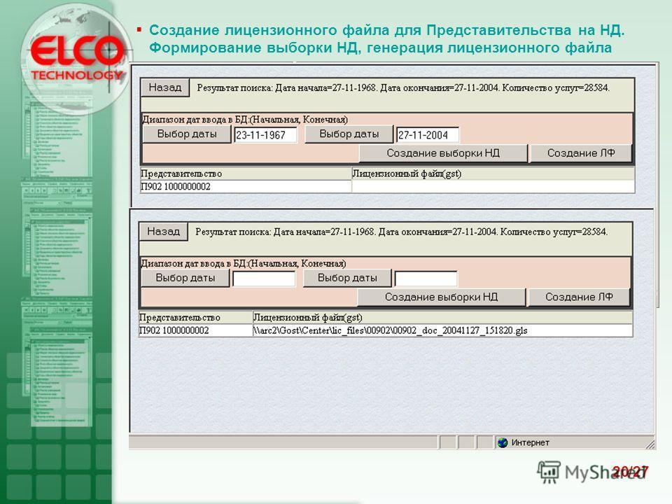 /2720 Создание лицензионного файла для Представительства на НД. Формирование выборки НД, генерация лицензионного файла