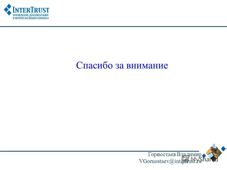 6 Спасибо за внимание Горностаев Владимир VGornostaev@intertrust.ru