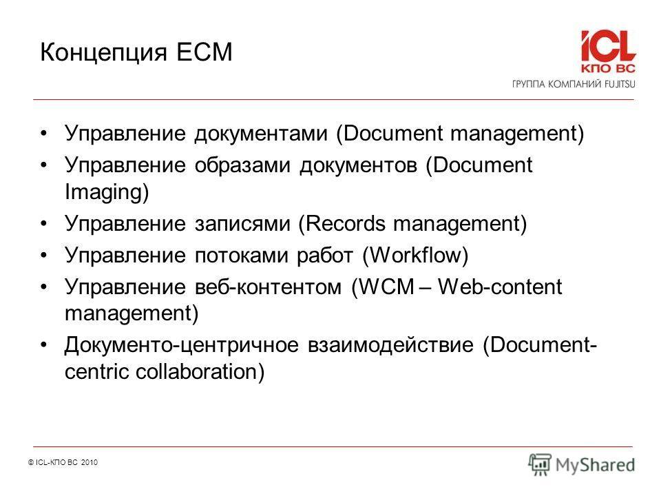 Концепция ECM Управление документами (Document management) Управление образами документов (Document Imaging) Управление записями (Records management) Управление потоками работ (Workflow) Управление веб-контентом (WCM – Web-content management) Докумен