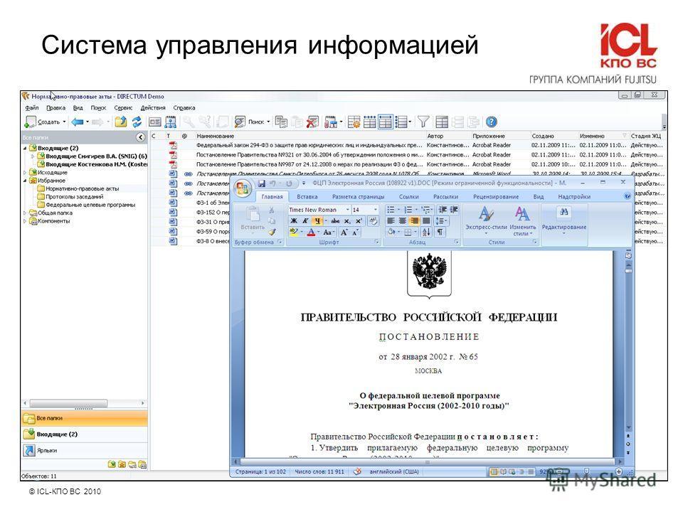 Система управления информацией © ICL-КПО ВС 2010