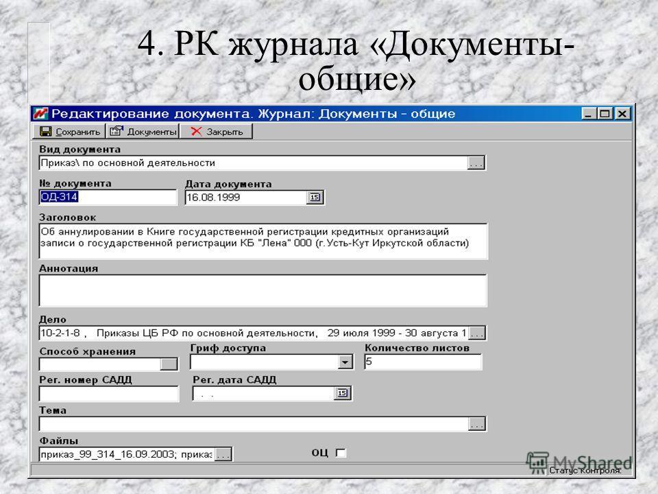 4. РК журнала «Документы- общие»