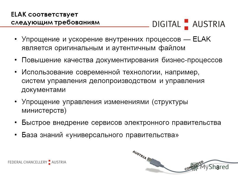 7 Только одно стандартное программное решение ELAK для всех министерств Централизация операционной системы ELAK благодаря привлечению внешнего провайдера Использование веб-технологии позволяет устранить проблемы с неоднородной ИТ- инфраструктурой в м