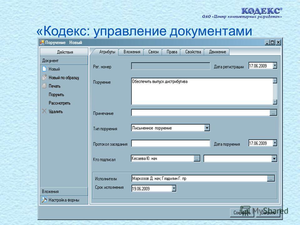 «Кодекс: управление документами ОАО «Центр компьютерных разработок»