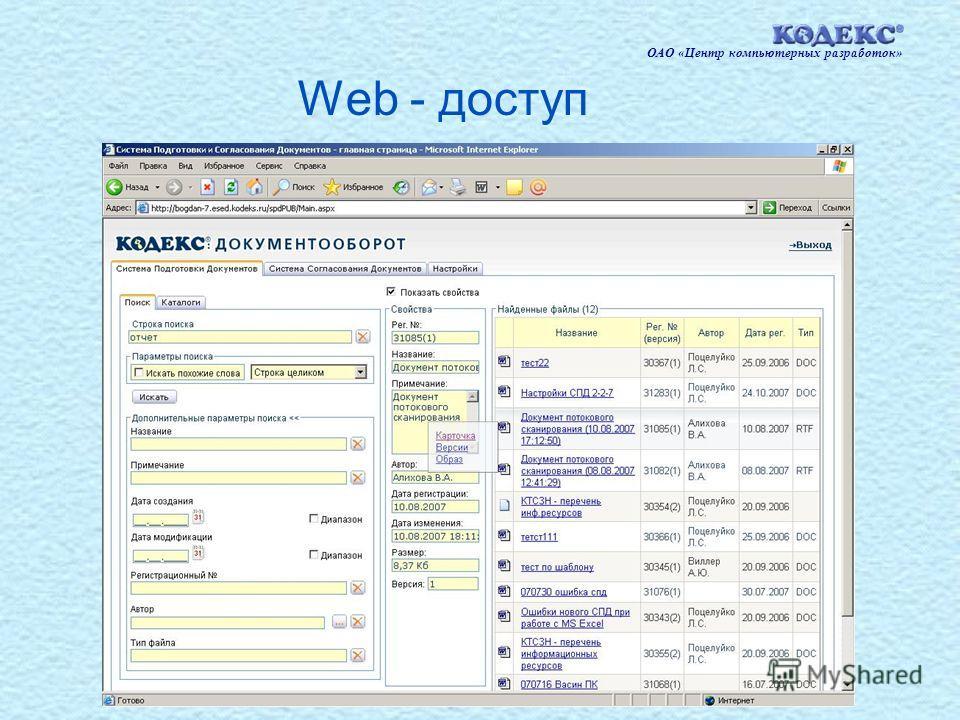 13 Web - доступ ОАО «Центр компьютерных разработок»