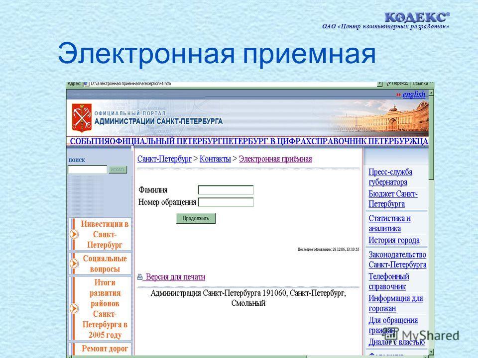 14 Электронная приемная ОАО «Центр компьютерных разработок»
