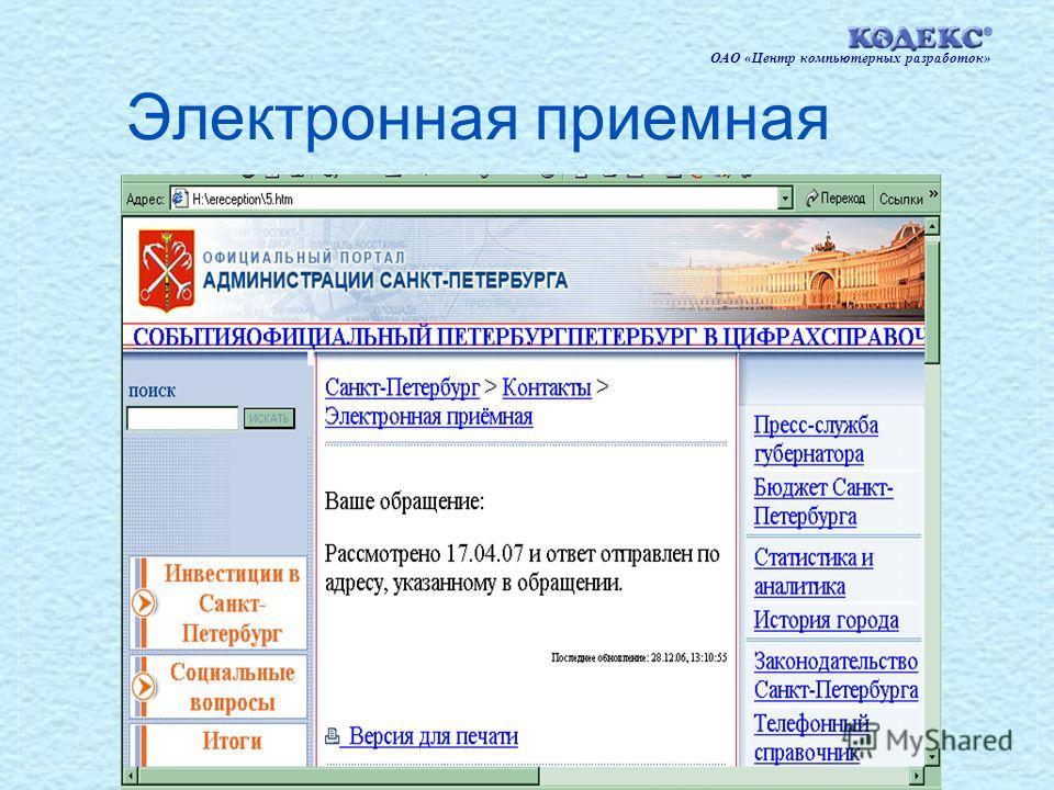 15 Электронная приемная ОАО «Центр компьютерных разработок»