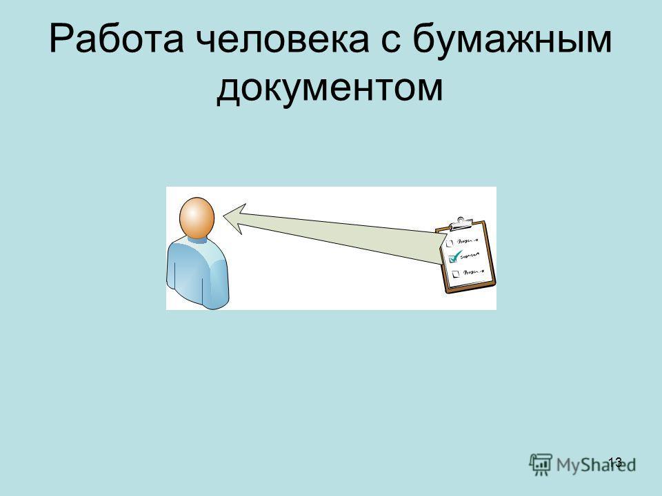 Работа человека с бумажным документом 13