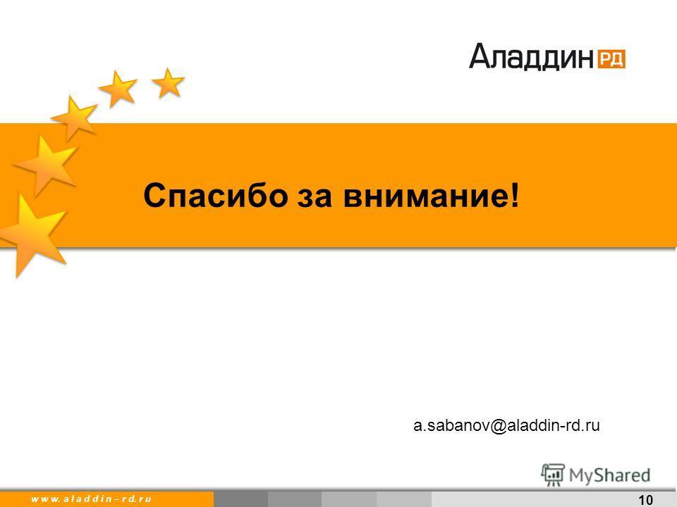 w w w. a l a d d i n. r uw w w. a l a d d i n – r d. r u Спасибо за внимание! 10 a.sabanov@aladdin-rd.ru