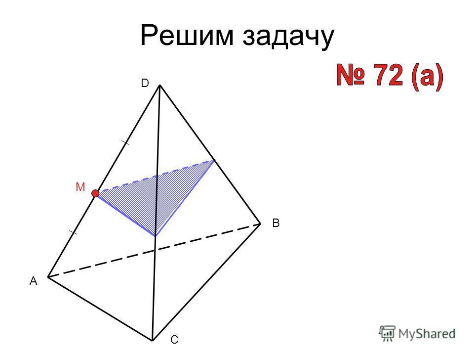 Решим задачу A B C D M