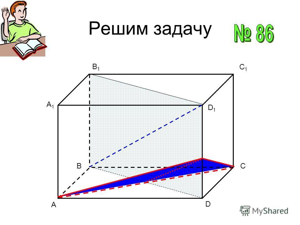 Решим задачу A C1C1 D A1A1 B1B1 D1D1 BC