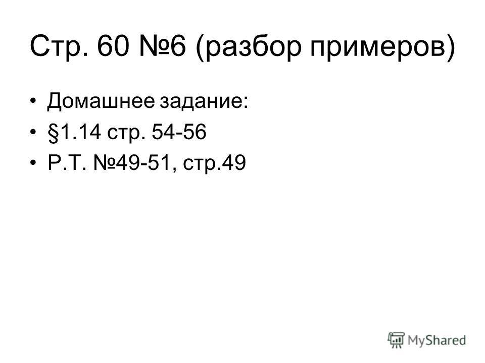 Стр. 60 6 (разбор примеров) Домашнее задание: §1.14 стр. 54-56 Р.Т. 49-51, стр.49