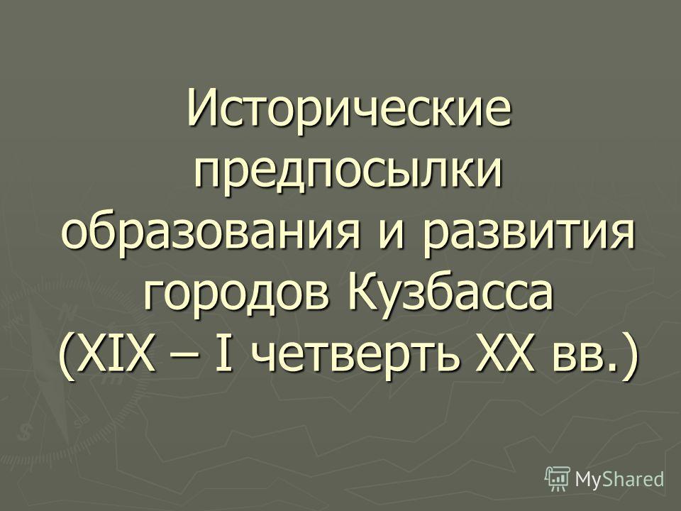 Исторические предпосылки образования и развития городов Кузбасса (XIX – I четверть XX вв.)