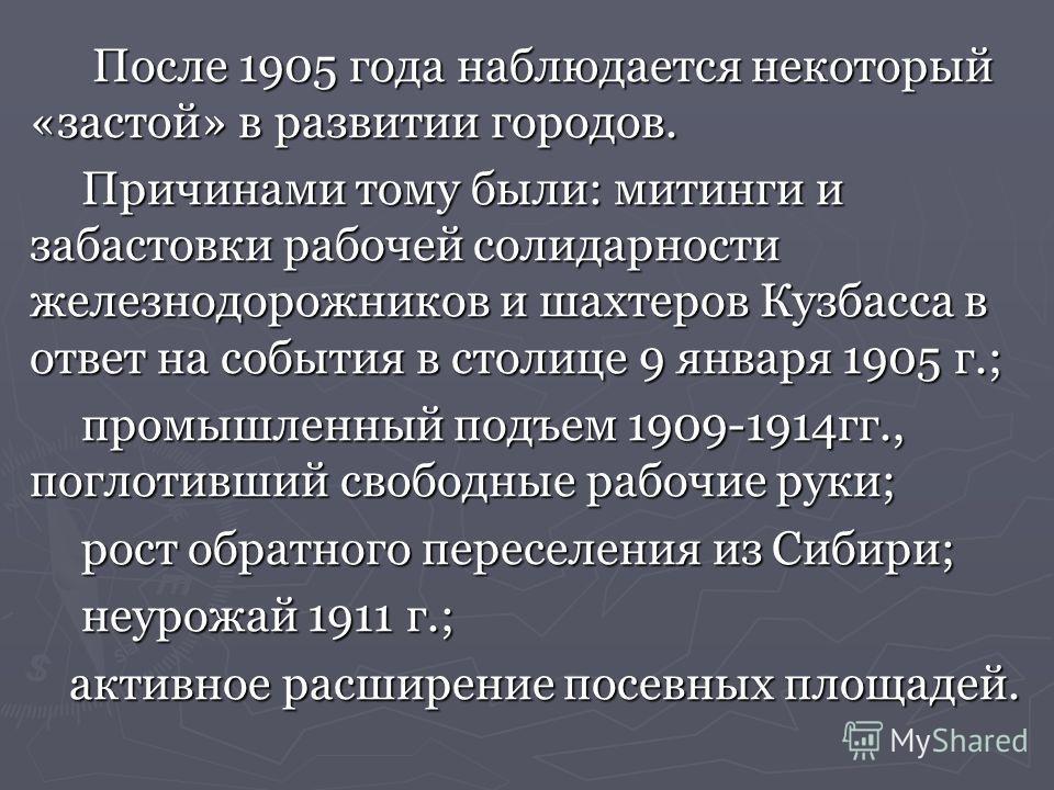 После 1905 года наблюдается некоторый «застой» в развитии городов. После 1905 года наблюдается некоторый «застой» в развитии городов. Причинами тому были: митинги и забастовки рабочей солидарности железнодорожников и шахтеров Кузбасса в ответ на собы