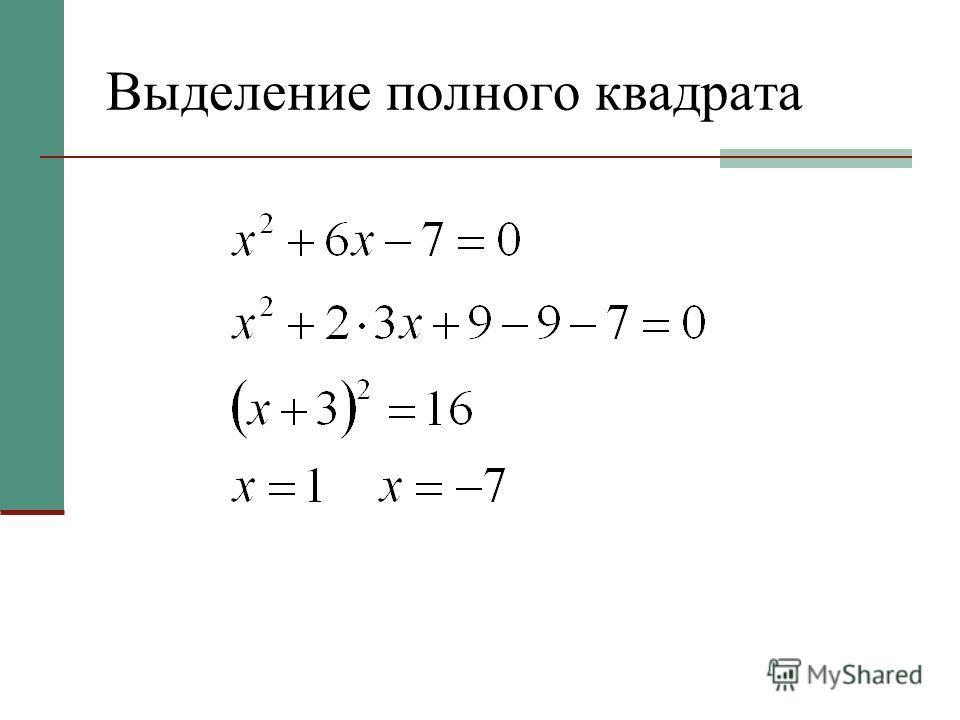 Выделение полного квадрата