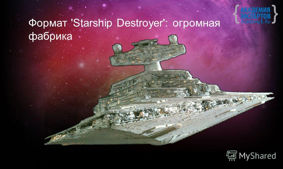 Формат 'Starship Destroyer': огромная фабрика