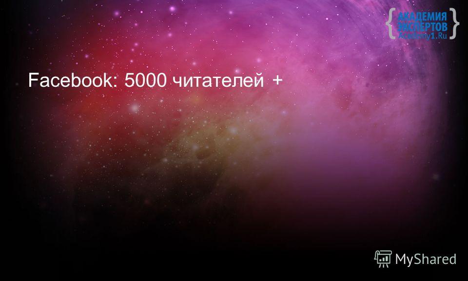 Facebook: 5000 читателей +