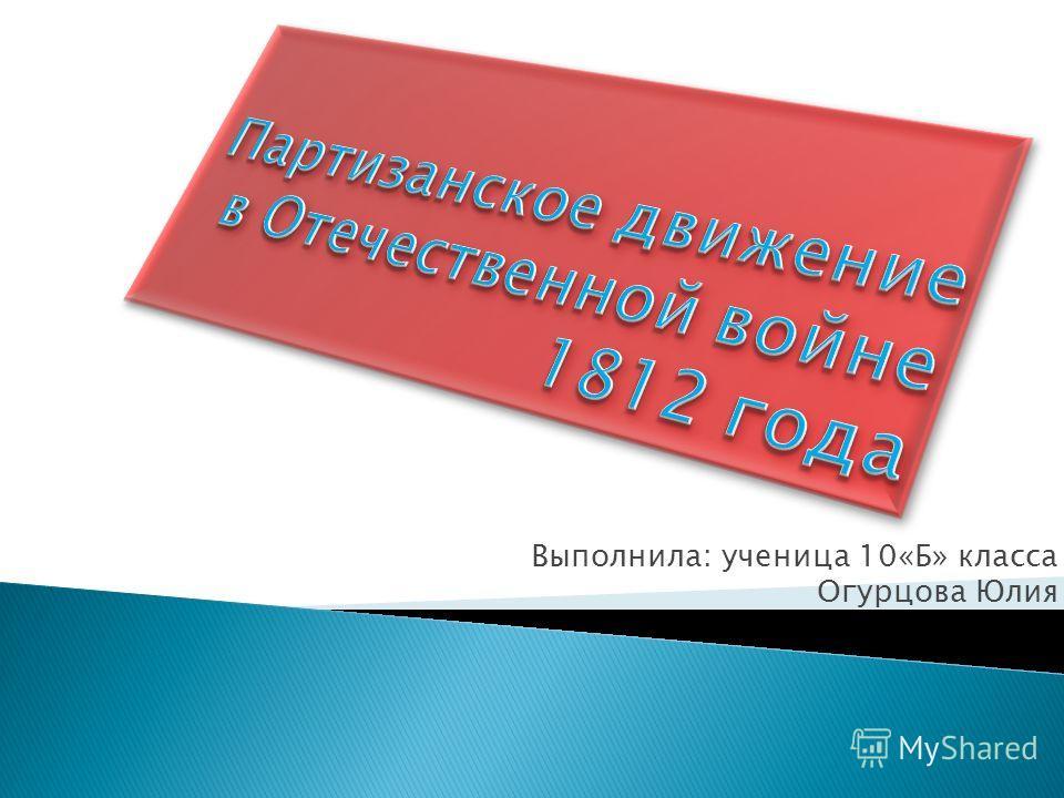 Выполнила: ученица 10«Б» класса Огурцова Юлия