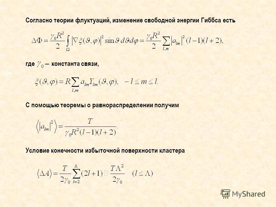 где Согласно теории флуктуаций, изменение свободной энергии Гиббса есть где константа связи, С помощью теоремы о равнораспределении получим Условие конечности избыточной поверхности кластера