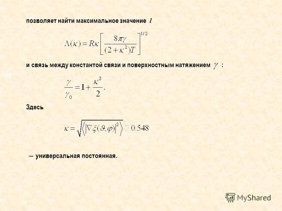 где позволяет найти максимальное значение l и связь между константой связи и поверхностным натяжением : Здесь универсальная постоянная.