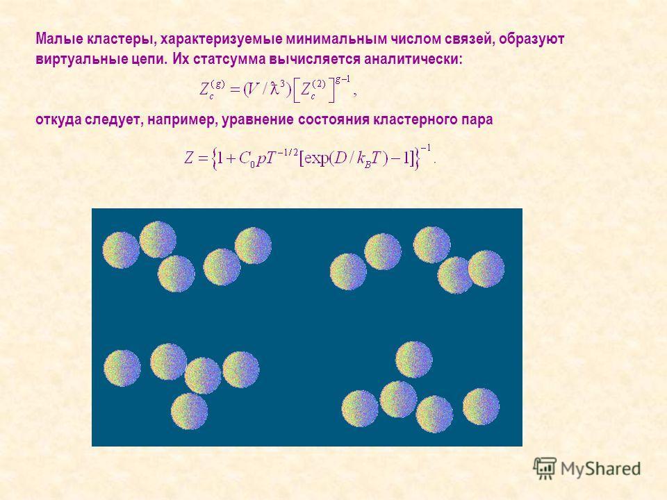 Малые кластеры, характеризуемые минимальным числом связей, образуют виртуальные цепи. Их статсумма вычисляется аналитически: откуда следует, например, уравнение состояния кластерного пара
