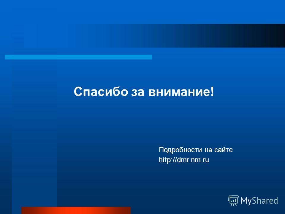 Спасибо за внимание! Подробности на сайте http://dmr.nm.ru