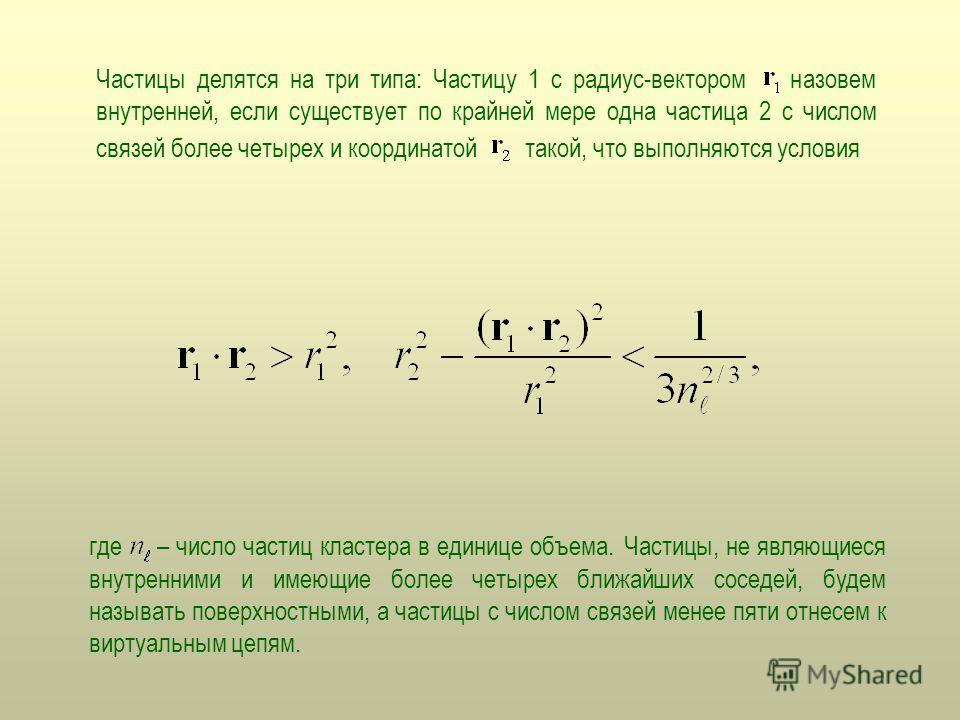 Частицы делятся на три типа: Частицу 1 с радиус-вектором назовем внутренней, если существует по крайней мере одна частица 2 с числом связей более четырех и координатой такой, что выполняются условия где – число частиц кластера в единице объема. Части