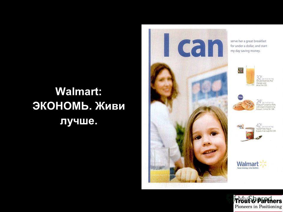 Walmart: ЭКОНОМЬ. Живи лучше.