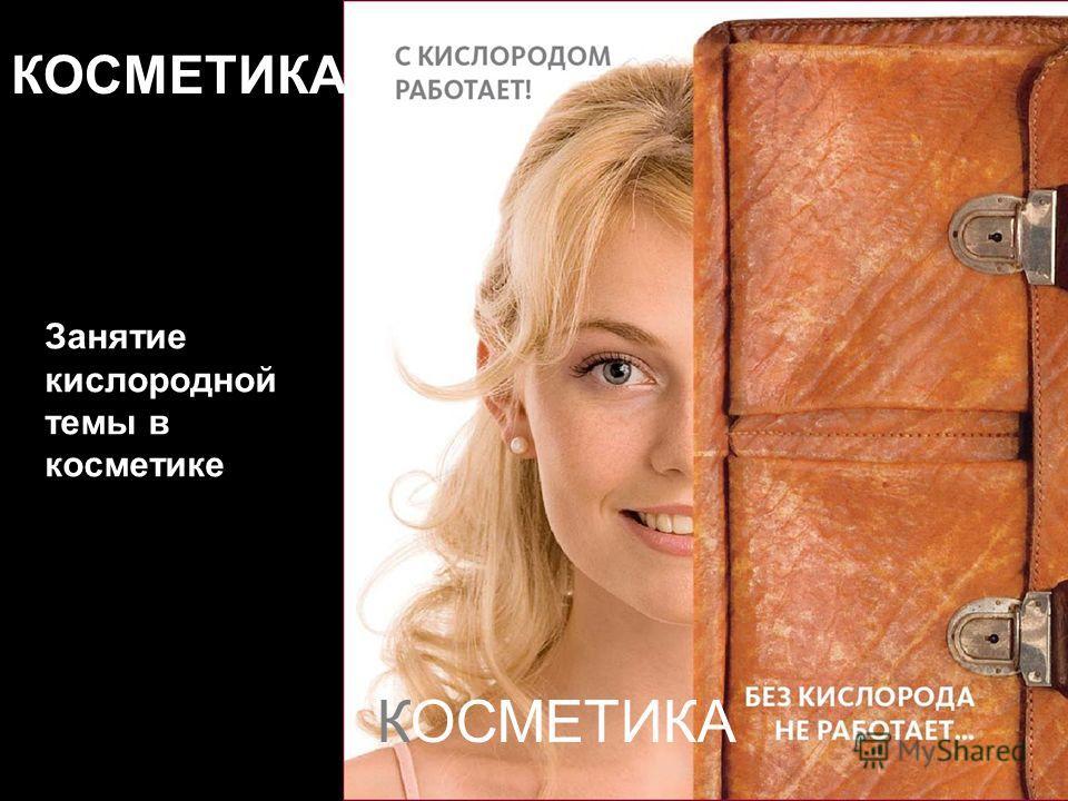 КОСМЕТИКА Занятие кислородной темы в косметике