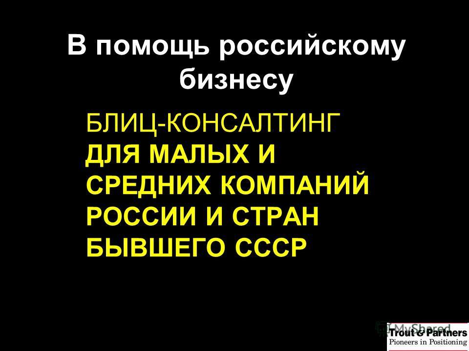 В помощь российскому бизнесу БЛИЦ-КОНСАЛТИНГ ДЛЯ МАЛЫХ И СРЕДНИХ КОМПАНИЙ РОССИИ И СТРАН БЫВШЕГО СССР