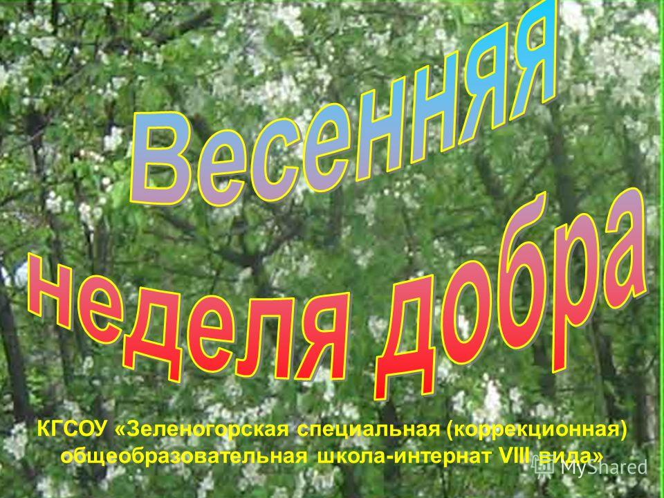 КГСОУ «Зеленогорская специальная (коррекционная) общеобразовательная школа-интернат VIII вида»