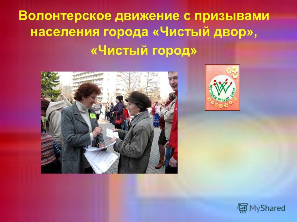 Волонтерское движение с призывами населения города «Чистый двор», «Чистый город»