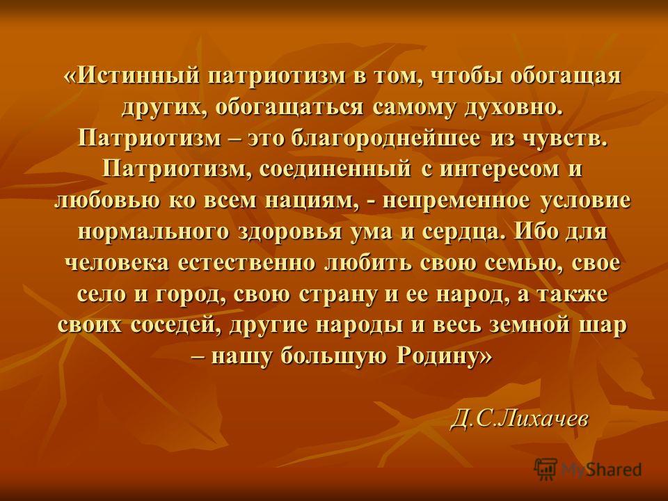 «Истинный патриотизм в том, чтобы обогащая других, обогащаться самому духовно. Патриотизм – это благороднейшее из чувств. Патриотизм, соединенный с интересом и любовью ко всем нациям, - непременное условие нормального здоровья ума и сердца. Ибо для ч