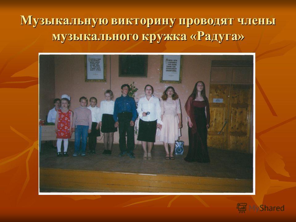 Музыкальную викторину проводят члены музыкального кружка «Радуга»