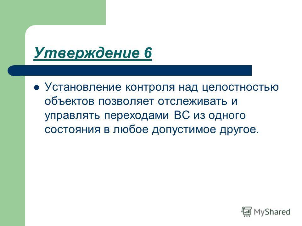 Утверждение 6 Установление контроля над целостностью объектов позволяет отслеживать и управлять переходами ВС из одного состояния в любое допустимое другое.