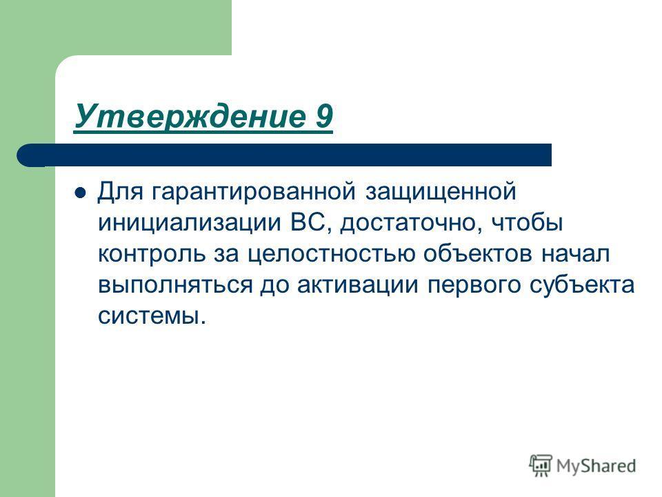 Утверждение 9 Для гарантированной защищенной инициализации ВС, достаточно, чтобы контроль за целостностью объектов начал выполняться до активации первого субъекта системы.