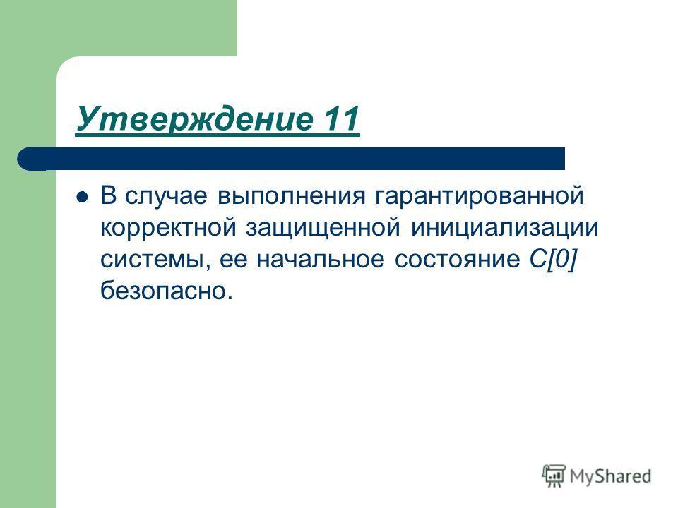 Утверждение 11 В случае выполнения гарантированной корректной защищенной инициализации системы, ее начальное состояние C[0] безопасно.